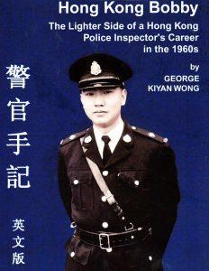 George Wong - Hong Kong Bobby